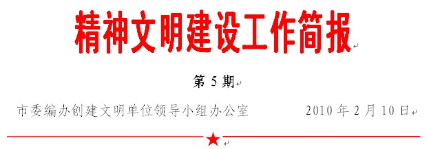 精神文明建设工作简报2010年第5期